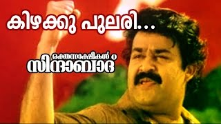Kizhakku Pulari... | Rakthasakshikal Zindabad | Superhit Movie Song
