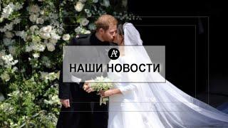 Наши новости: крымский мост, королевская свадьба и арест российского пропагандиста