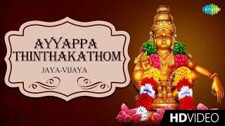 Ayyappa Thinthakathom - Video Song | Ayyappan Devotional | Jaya - Vijaya | Kerala Temple | Malayalam