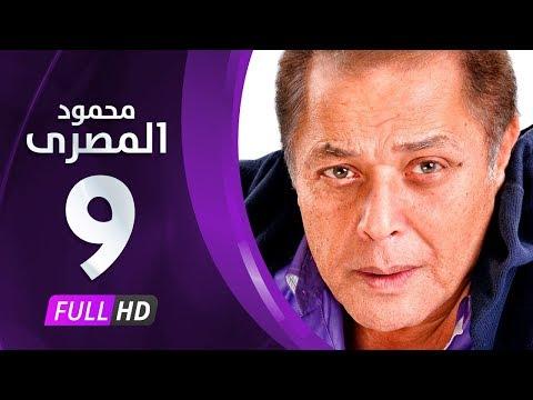 مسلسل محمود المصري حلقة 9 HD كاملة