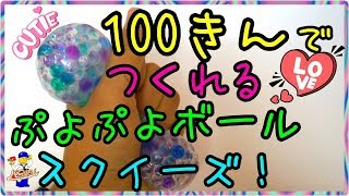 ★100均でつくれる★ぷにぷにボールスクイーズ★ドゥルン²デス! thumbnail