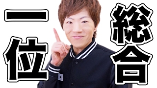 AWA総合1位本当にありがとう!!