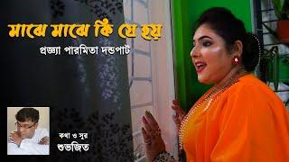 Majhe Majhe Ki Je Hoy | Pragna Paramita Dandapat | Shuvajit | Bengali Modern Song | MST Official
