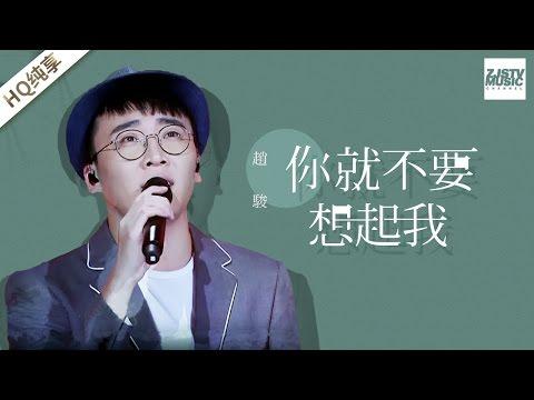 [ 纯享版 ] 赵骏《你就不要想起我》《梦想的声音》第4期 20161125 /浙江卫视官方HD/