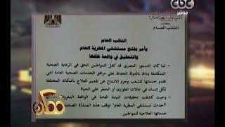 بالفيديو..خيرى رمضان لـ«أطباء المطرية»: 'لايحق لكم حرمان الفقراء من العلاج في مستشفيات الدولة'