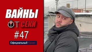 Подборка вайнов SekaVines / Выпуск №47