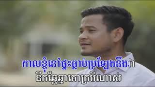 Pchum Ben to visit the district ភ្ជុំបិណ្ឌទៅលេងស្រុក ភ្លេងសុទ្ធ ខេម