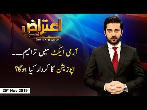 Aiteraz Hai with Adil Abbasi - Friday 29th November 2019