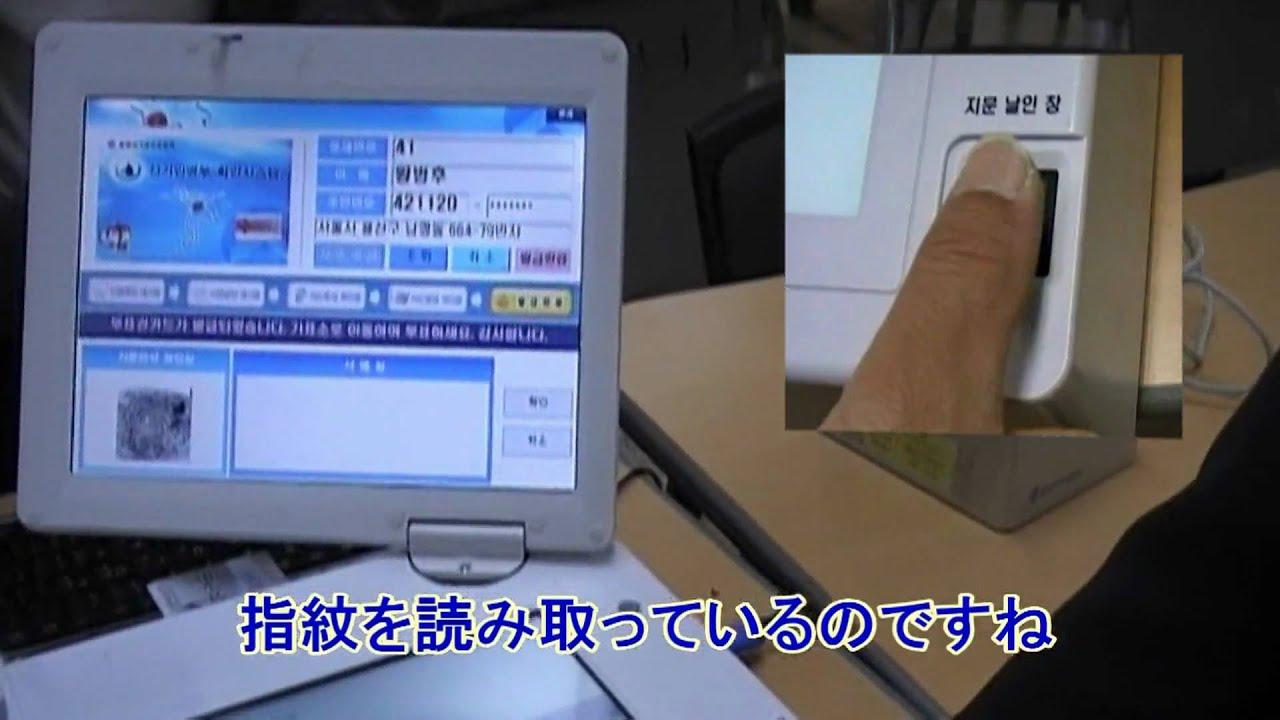 韓國ICTレポート_6__電子投票システム - YouTube