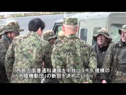 Japanese Marines (JGSDF Western Army Infantry Regiment)