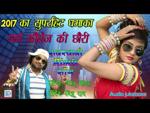 Girl College Ki Chhori || Golu Meena || Audio Jukebox || PRG New Song