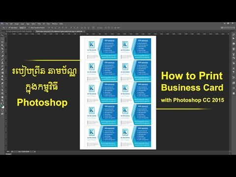 PHOTOSHOP TUTORIAL: How to Print Name card on Photoshop