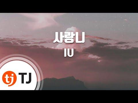 [TJ노래방] 사랑니 - 아이유 (Wisdom Tooth - IU) / TJ Karaoke