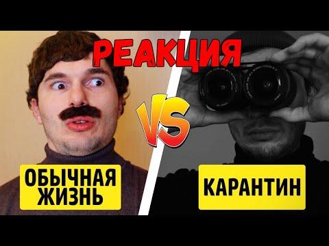 КАРАНТИН VS ОБЫЧНАЯ ЖИЗНЬ - ТимТим. | Реакция на Tим Тим
