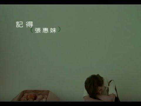 張惠妹 A-Mei - 記得 Remember (華納 official 官方完整版MV)