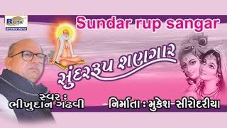 Gandana Kyay Gaam Nathi By Bhikhudan Gadhavi | Sundar Rup Shangar | Gujarati Lok Sahitya | Dayro