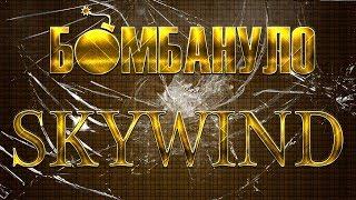Skywind | Бомбануло