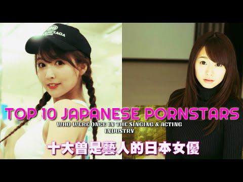 【娛樂資訊系列】第四集 TOP 10 Japanese A V Actresses Who Were Once A Musician or TV Actresses 十大轉戰成人影片的日本女星