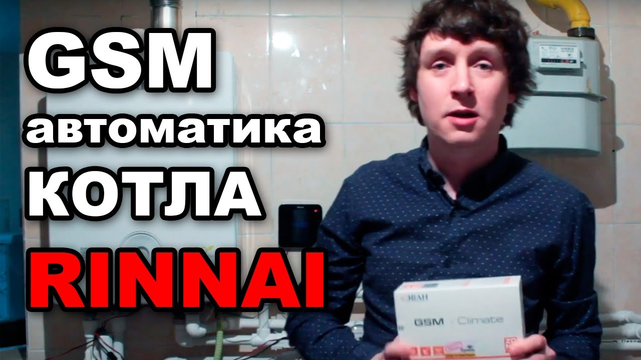 Ремонт электрокотла - YouTube