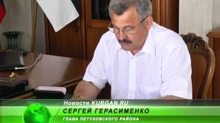 О работе и отдыхе поговорил губернатор Зауралья с главой Петуховского района(, 2015-06-26T13:04:20.000Z)