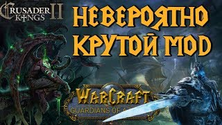 обзор мода Warcraft: Guardians of Azeroth к Crusader Kings 2  CK2 mod Warcraft