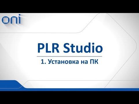 01 PLR Studio Установка