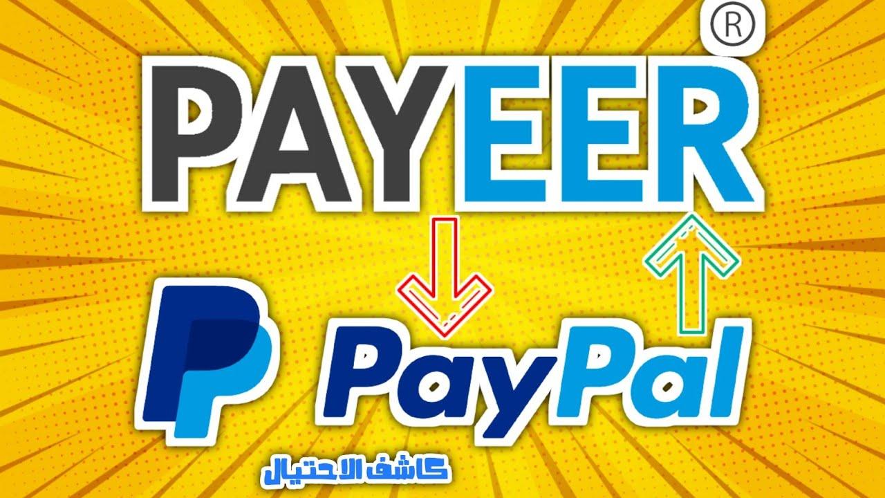 كيف تحويل الدولارات من PAYEER الى PAYPAL بطريقة سهلة جدا 2020