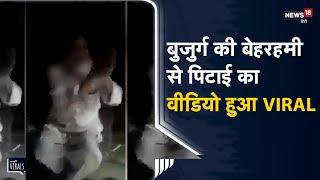 UP  |  बुजुर्ग मांगता रहा माफ़ी पर उनका दिल नहीं पसीजा, वीडियो हुआ वायरल | Viral Video