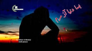 أغاني كردية حزينة2021بسا دنيا آز مرم
