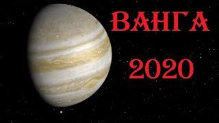 Предсказания Ванги на 2020 год. Тень пяти двоек. Открытие новой планеты