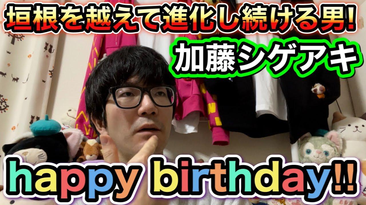 加藤シゲアキ HAPPY BIRTHDAY★ 今年も素晴らしい一年を♪