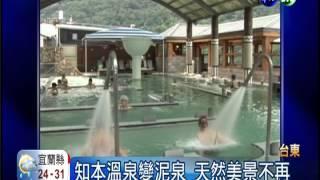 這次天兔颱風,再一次重創台東知本,知本溪潰堤,造成著名的溫泉村被泥...
