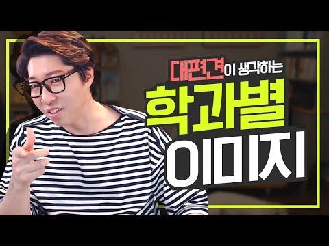대도서관 수다방] 학과별 떠오르는 이미지 feat.대편견