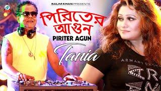 Piriter Agun by Tania Hasan Mp3 Song Download