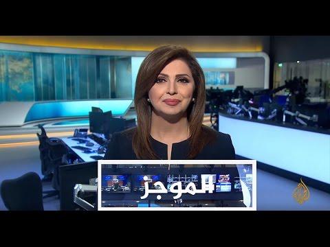 موجز الأخبار - العاشرة مساء 25/04/2017  - نشر قبل 2 ساعة