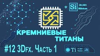 Кремниевые Титаны #12: 3Dfx [Часть 1]