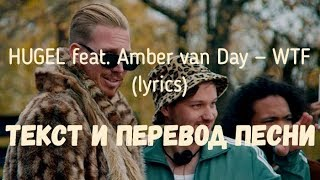 HUGEL feat. Amber van Day — WTF (lyrics текст и перевод песни)