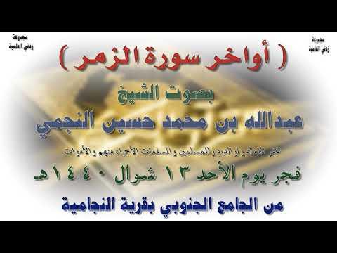 أواخر سورة الزمر بصوت الشيخ عبدالله بن محمد النجمي فجرية الأحد 13 شوال 1...