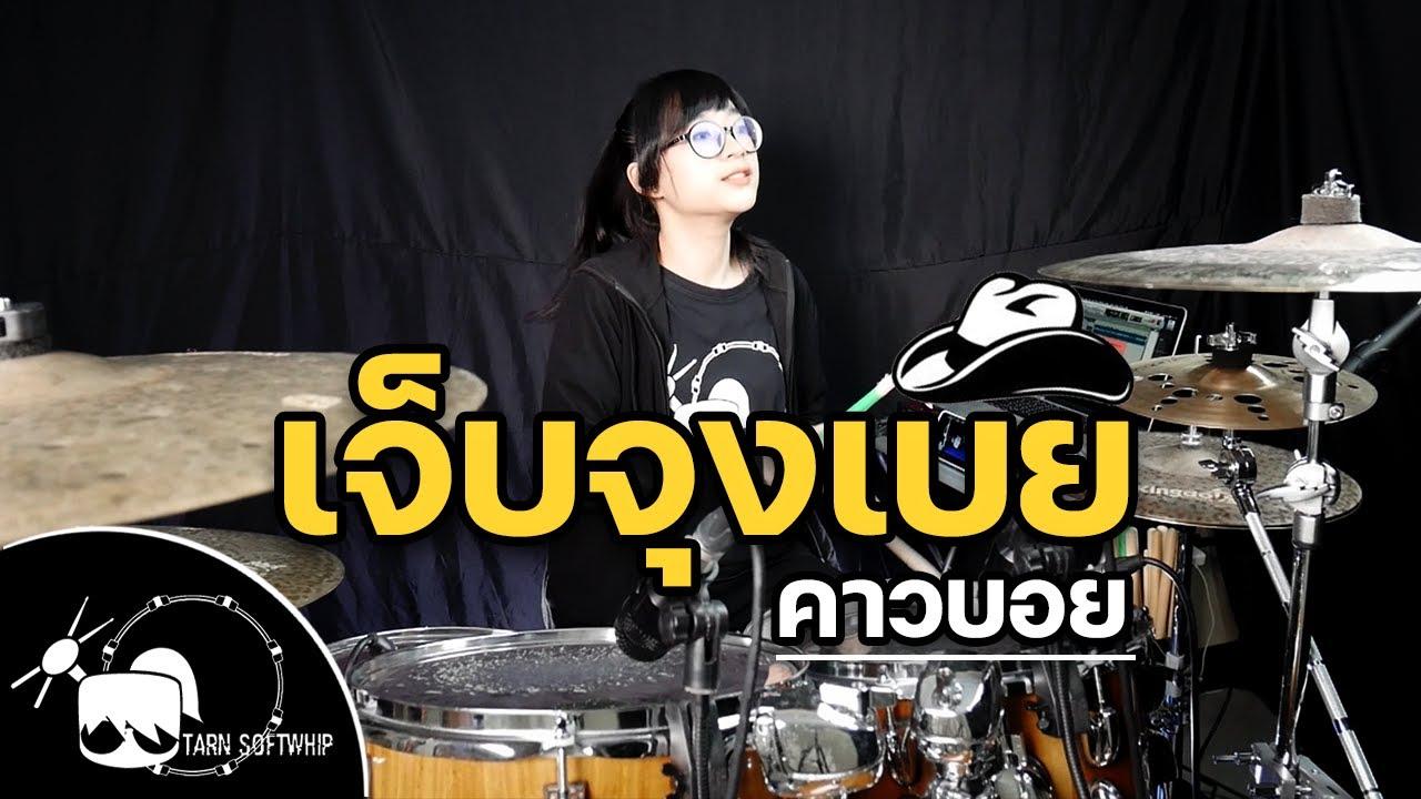เจ็บจุงเบย - คาวบอย feat. Mr.Bryan Drum Cover By Tarn Softwhip