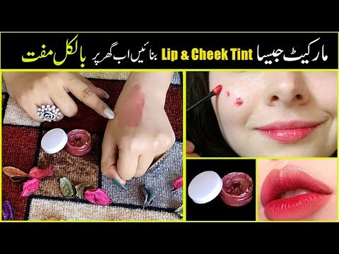 How to: Make Your own DIY  Lip & Cheek Tint OR Stain At Home FREE || Ghar par Banaye Lip&Cheek stain