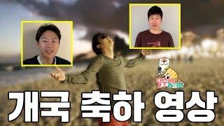 [달수네라이브 개국 축하]  Part1. 승우에 해버지까지! 축하 영상으로 포메이션 실화?