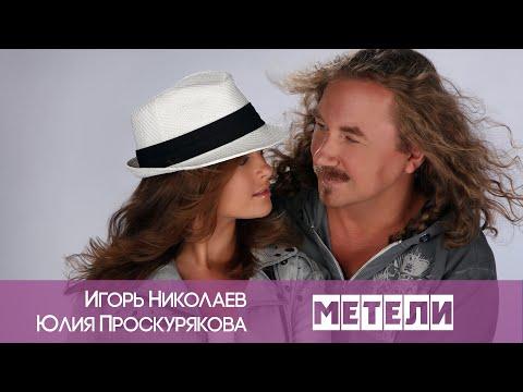 """Игорь Николаев и Юлия Проскурякова """"МЕТЕЛИ"""""""