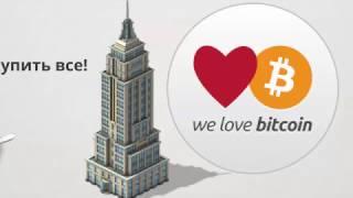 Bitcoin Crane. Как заработать с помощью  телефона?// Второй вывод денег