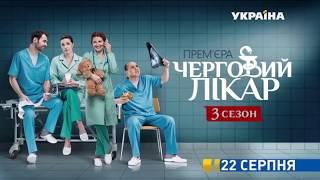 Серіал  Черговий лікар 3    22 серпня на каналі  Україна
