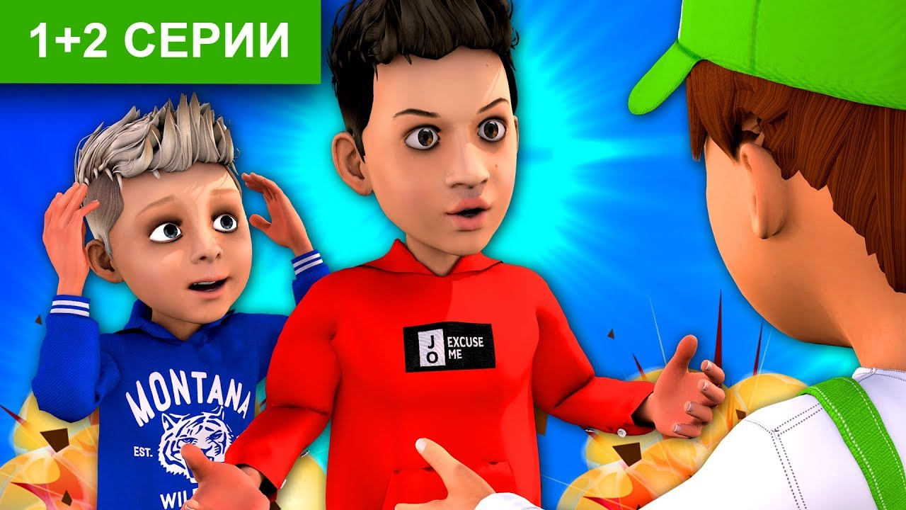 Артур и Давид из канала Boys and Toys в мультике у Винтика.  Полная версия мультфильма