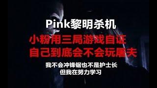 【Pink黎明杀机】你说不会玩 所以我发三场自证屠夫局 thumbnail