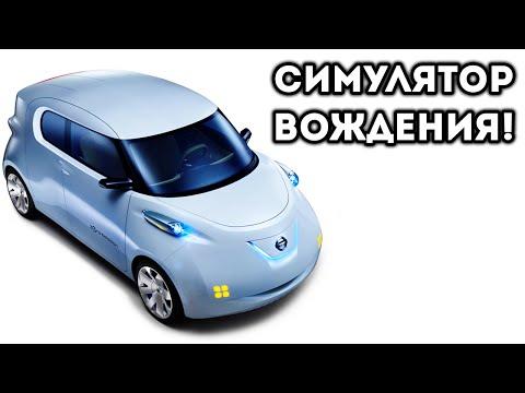 Видео Онлайн симулятор вождения по городу бесплатно