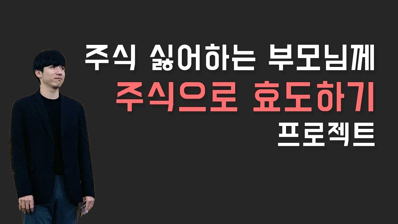 주식으로 효도하기 프로젝트(feat. 삼성전자우)