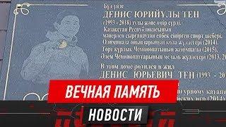 Татьяна Тарасова приехала в Алматы, чтобы почтить память Дениса Тена