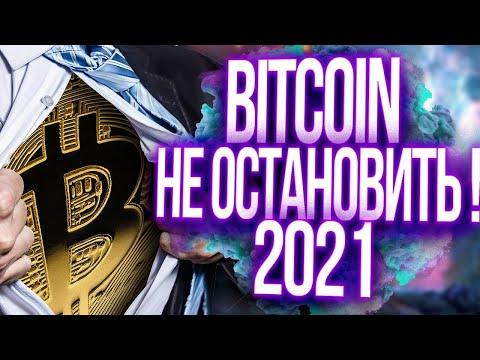 BITCOIN НЕ ОСТАНОВИТЬ - ДОКУМЕНТАЛЬНЫЙ ФИЛЬМ 2021